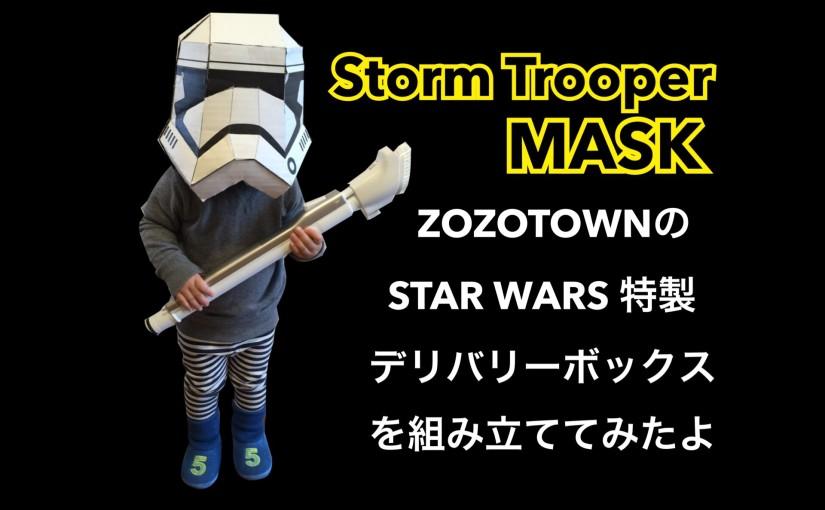ZOZOTOWNのSTAR WARS特製デリバリーボックスを組み立ててストームトルーパーのマスクをつくってみたよ!