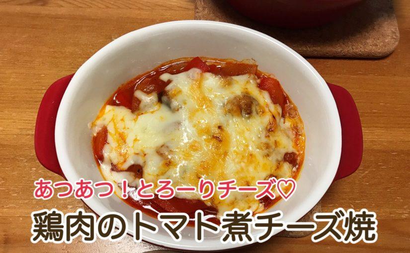 鶏肉のトマト煮チーズ焼