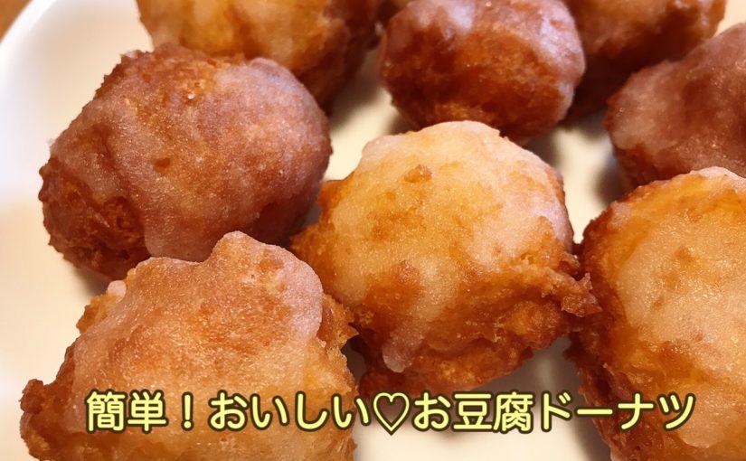 サクッともっちもち♡お豆腐ドーナツレシピ
